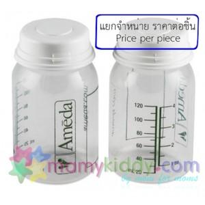 ขวดนม Ameda รุ่น Premium (BPA Free) รุ่น A