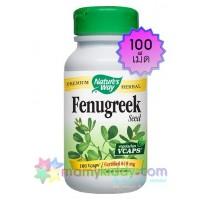 ยาประสระน้ำนม Fenugreek ขนาดบรรจุ 100 เม็ด