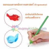 ยางหัดจับดินสอ - รูปปลาสีใส แพคคละสี 5 ชิ้น