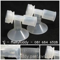 กรวยปั๊ม Ameda (BPA Free) ขนาดใหญ่ 30.5 มม.